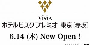 ホテルビスタプレミオ東京[赤坂]6月14日開業