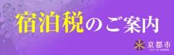 京都市宿泊税について