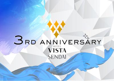 ホテルビスタ仙台 3rd anniversary