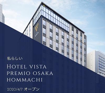 ホテルビスタプレミオ大阪[本町]2020年4月7日開業予定