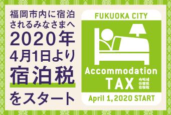 福岡市宿泊税について