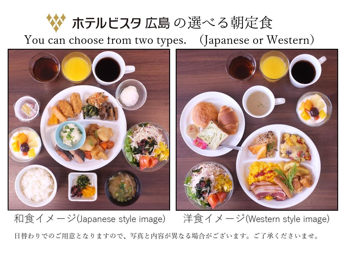 朝食内容一部変更延長のお知らせ(5/29更新)