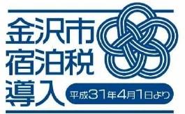 金沢市宿泊税について