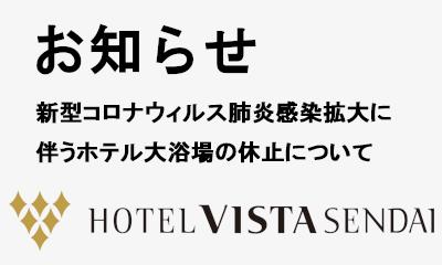 ホテル大浴場 営業休止のお知らせ