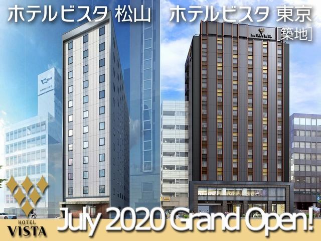 【ホテルビスタ東京[築地]・ホテルビスタ松山】開業記念プランのお知らせ