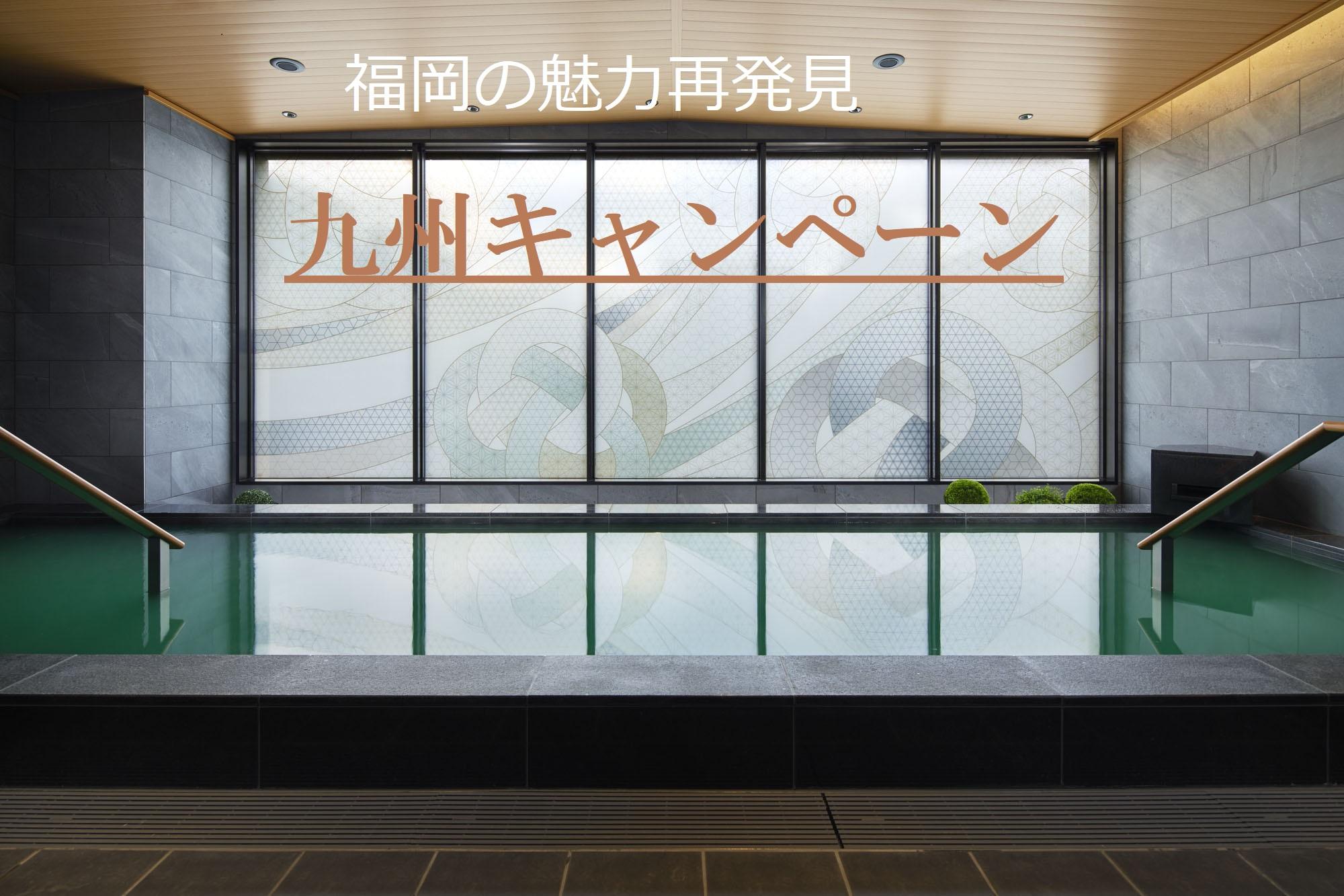 「福岡の魅力再発見キャンペーン」の宿泊券をご利用いただけます。