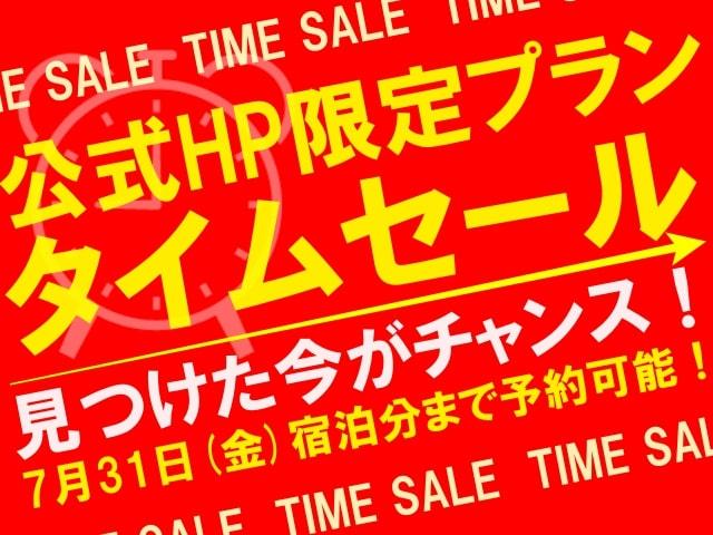 公式HP限定!7月タイムセール開催!