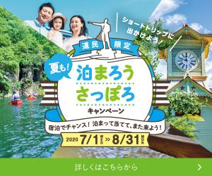 【道民限定】夏も!泊まろう札幌キャンペーン(2020年7月1日~2020年8月31日)