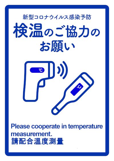 顔認証機能付 非接触型検温器による検温のお願い