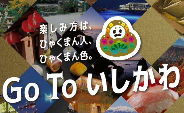 GoToいしかわ 特産品プレゼントキャンペーンが始まります!!