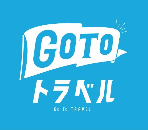 GoToトラベルキャンペーン割引対象プランの予約受付を開始しました