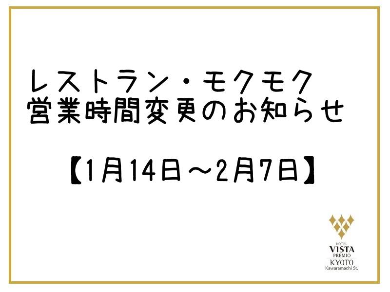 1Fレストラン・モクモク【1月14日~2月7日までの営業時間変更のお知らせ】