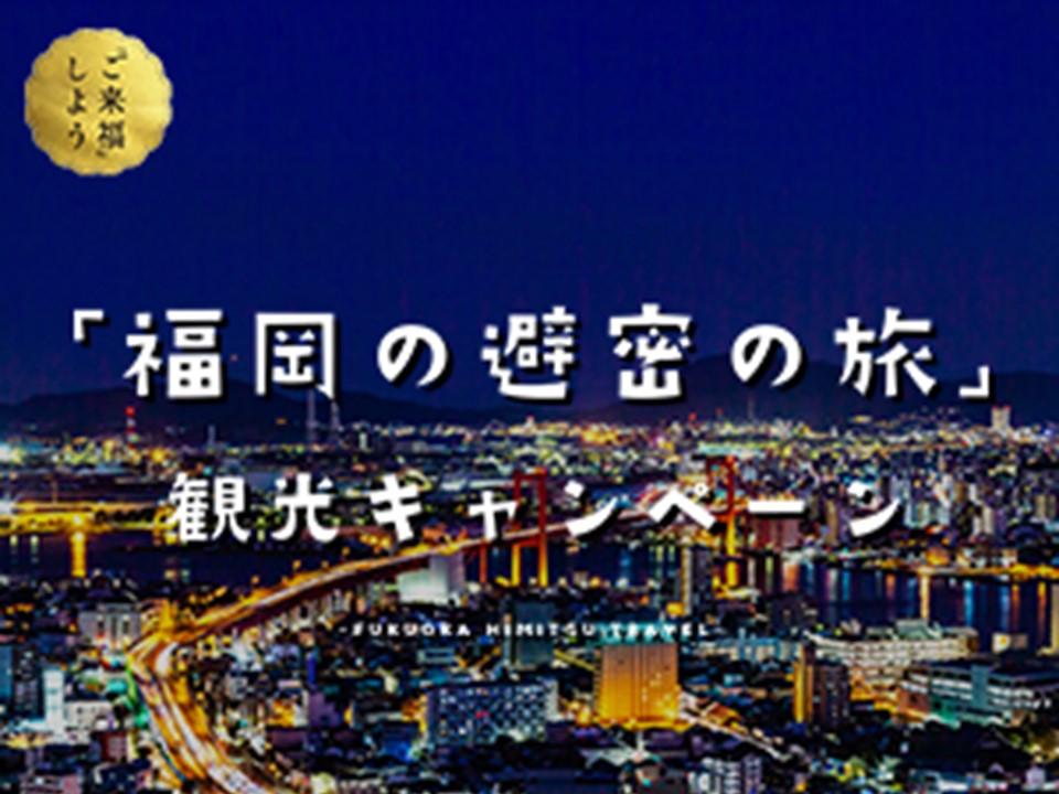 「福岡の避密の旅」観光キャンペーンについて