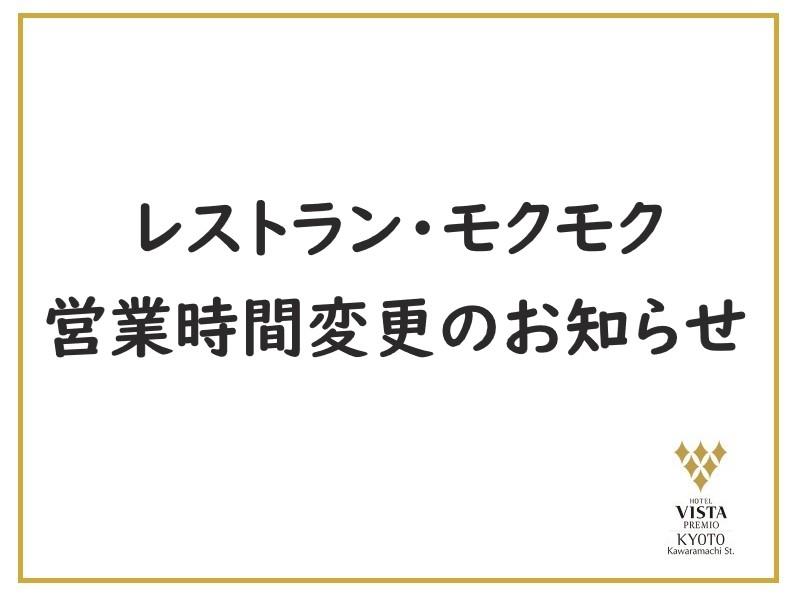 【2/4更新】レストラン・モクモク営業時間変更のお知らせ