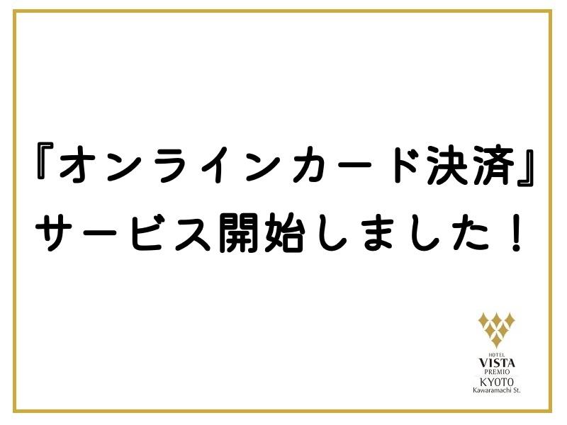 「オンラインカード決済」のサービス開始のお知らせ