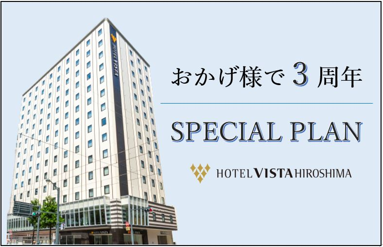ホテルビスタ広島はおかげさまで開業3周年を迎えました