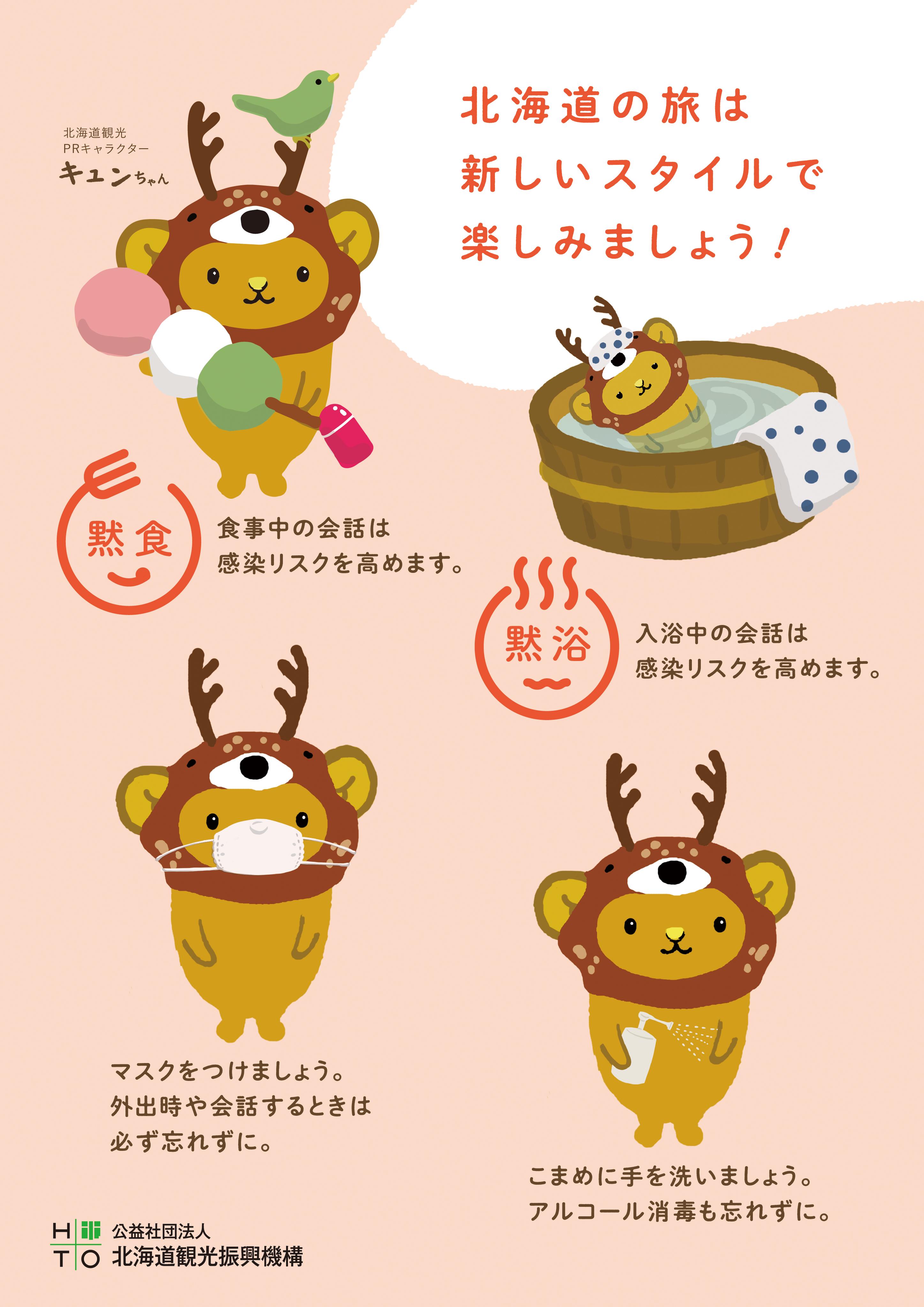 【札幌市民限定】「新しい旅のスタイル」宿泊プラン予約受付のお知らせ