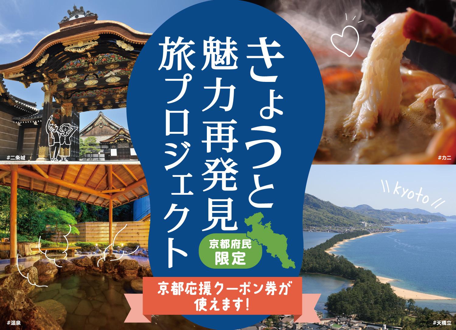 きょうと魅力再発見旅プロジェクト【京都府民割】はじまりました。