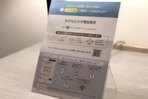 ロボットAIコンシェルジュ(AIチャット式カスタマーサポート)