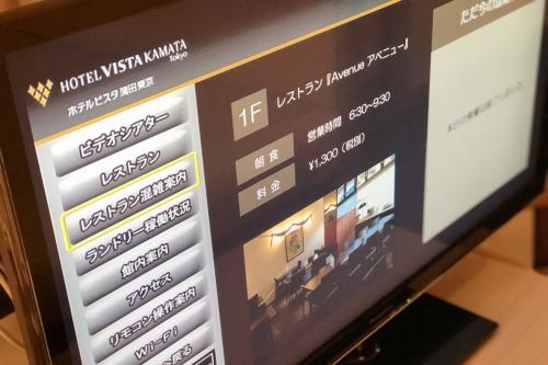 客室テレビ(レストラン混雑状況確認可能)
